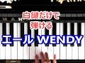 [ピアノで奏でるサビ] エール~あなたの夢が叶うまで~ WENDY [白鍵だけで弾ける][初心者OK]