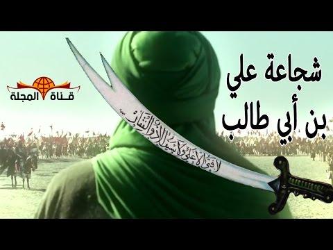 """شجاعة وقوة الامام علي بن أبي طالب - حقائق ومعلومات قد تعرفها لاول مرة """" فيلم وثائقي """""""