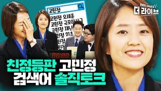 금뱃지환향 고민정의 세상 진솔한 광진구 선거 & 21대 국회 이야기 ft.연관검색어