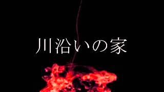 ザ・リバー ~呪いの川 第8話
