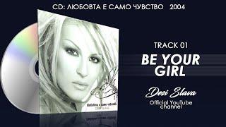 ДесиСлава - Be Your Girl