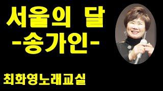 서울의 달(송가인) 가사 동영상, 악보삽입, 노래배우기…