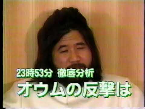 麻原彰晃逮捕前日の報道 1995.5.15 井上嘉浩逮捕 オウム真理教