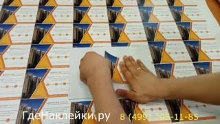 видео Изготовление наклеек на заказ. Аркада, рекламное агентство