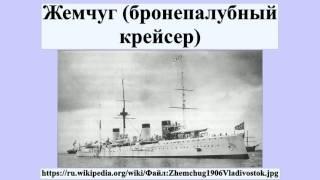 Жемчуг (бронепалубный крейсер)