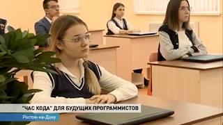 «Час кода»: интерактивный урок провели в ростовских школах
