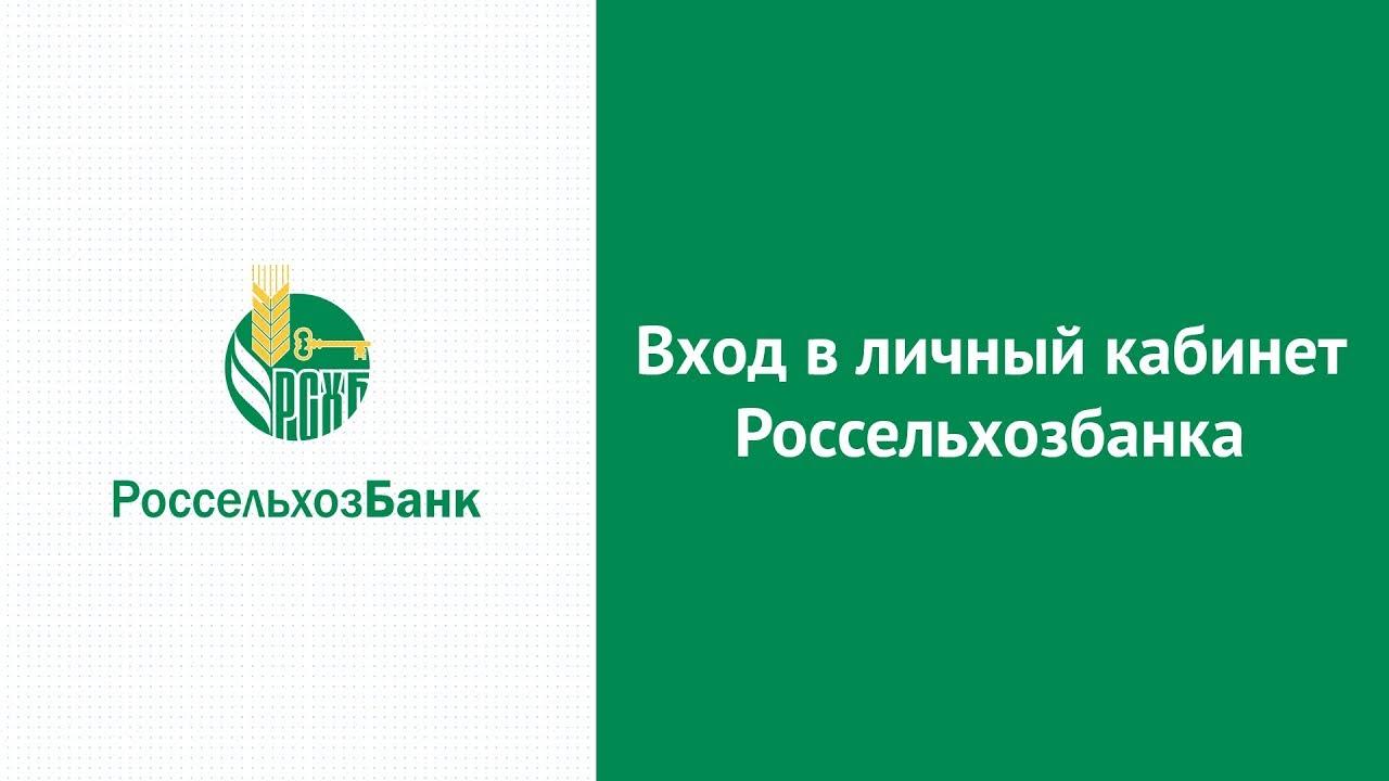 онлайн мобильный банк россельхозбанка