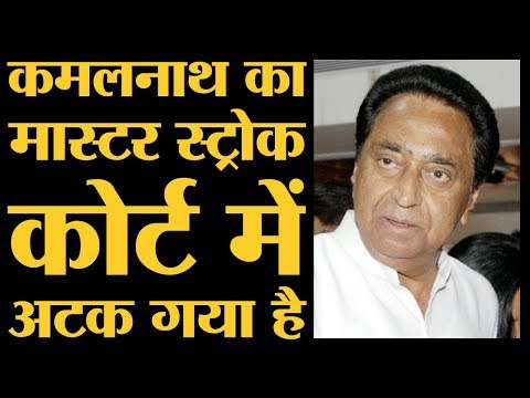 Kamal Nath के 27 % OBC Reservation पर High Court ने Stay लगा दिया है l The Lallantop