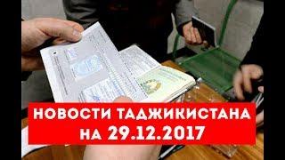 Новости Таджикистана и Центральной Азии на 29.12.2017