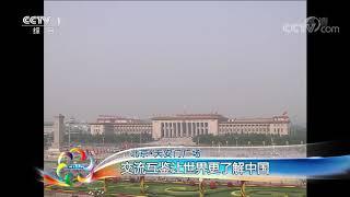 [亚洲文明对话大会]北京·天安门广场 交流互鉴让世界更了解中国| CCTV