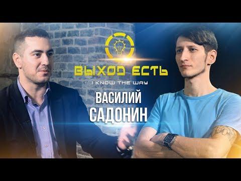 Василий Садонин - Выход есть.