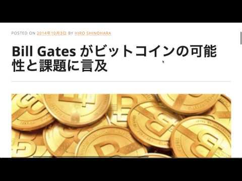 Bitcoin News ビットコインニュース #137 by BitBiteCoin.com