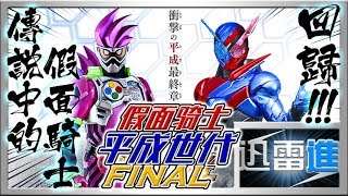 【騎士物語 #5】劇場版 假面騎士平成世代 FINAL!傳説中的騎士演員們回巢!   Heisei Rider Final Movie   JinRaiXin   迅雷進
