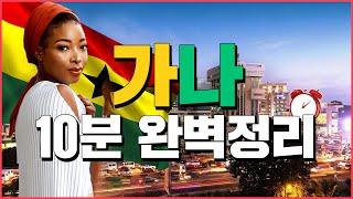 [10분상식 세계백과]  가나: 역사, 경제, 지리