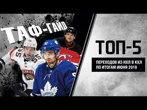 ТАФ-ГАЙД | ТОП-5 переходов из НХЛ в КХЛ по итогам мая-июня 2019