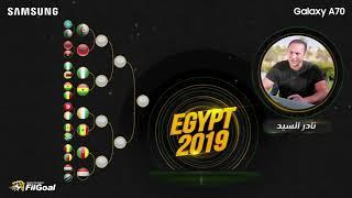 نادر السيد يتوقع لـ في الجول إقصاء مصر من المربع الذهبي.. والبطل مفاجأة