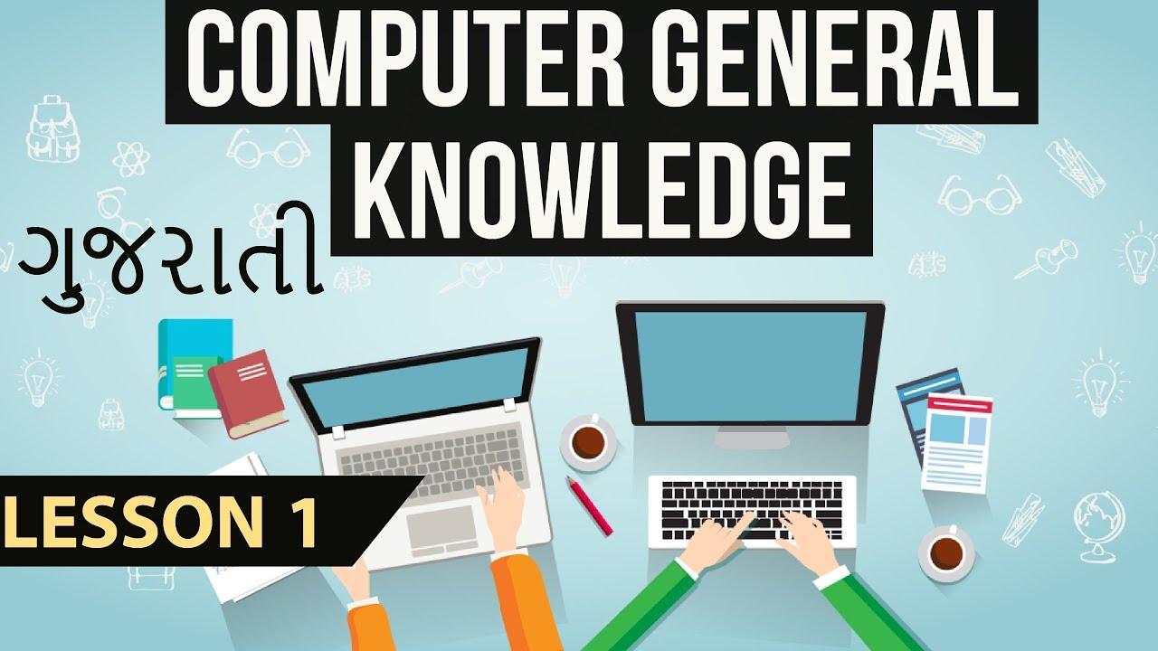 Basic Computer Knowledge In Gujarati Pdf