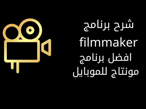 Filmmaker| افضل برنامج للمنتجه علي الاندرويد