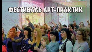 XXX Фестиваль ART-PRAKTIK. Киев: 17-18 марта