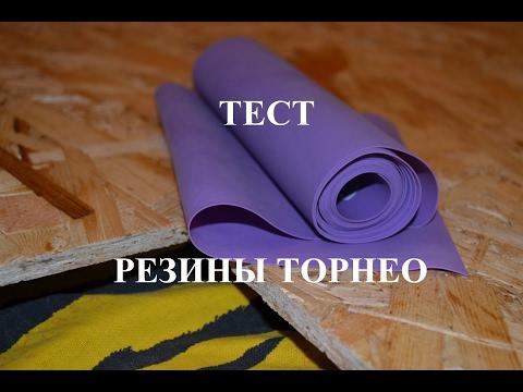 Как сделать резинку для рогатки