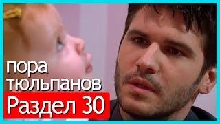 пора тюльпанов - часть 30 (русские субтитры)