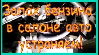 видео Запах бензина в салоне авто: как избавиться