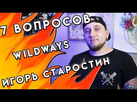 7 ВОПРОСОВ #1 -  Игорь Старостин (WILDWAYS)