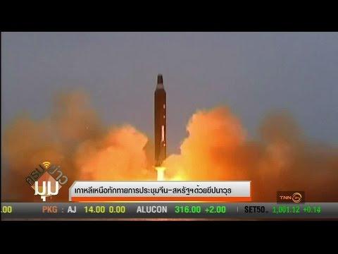 เกาหลีเหนือทักทายการประชุมจีน-สหรัฐด้วยขีปนาวุธ