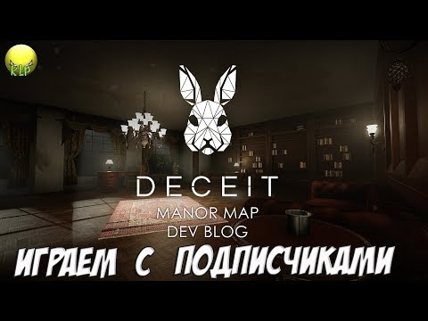 СТРИМ DECEIT-БЕСПЛАТНЫЙ АНАЛОГ DEAD BY DAYLIGHT,БЕСПЛАТНАЯ ИГРА,ХОРРОР,УЖАСЫ,ДБД,DBD,HORROR,STREAM