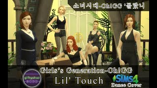 Girls' Generation-Oh!GG 소녀시대-Oh!GG '몰랐니 (Lil' Touch)[TS4 - Cover dance.]