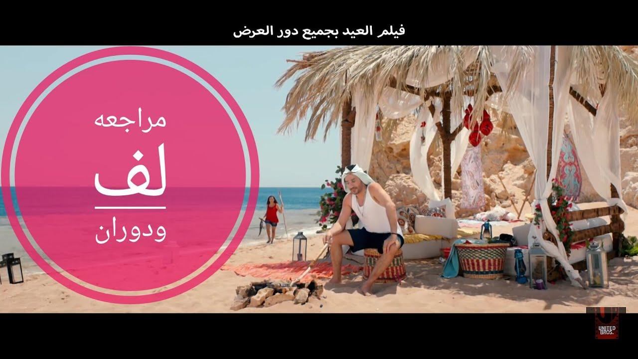 تحميل فيلم لف ودوران احمد حلمي