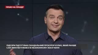 Чим закінчилася істерика генпрокурора Луценка, Право на правду
