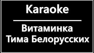 Тима Белорусских- Витаминка  Lyrics