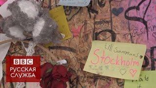 Месяц после атаки в Стокгольме: что думают местные узбеки?