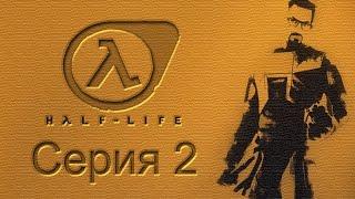 Half-Life: Source - Прохождение игры на русском [#2]
