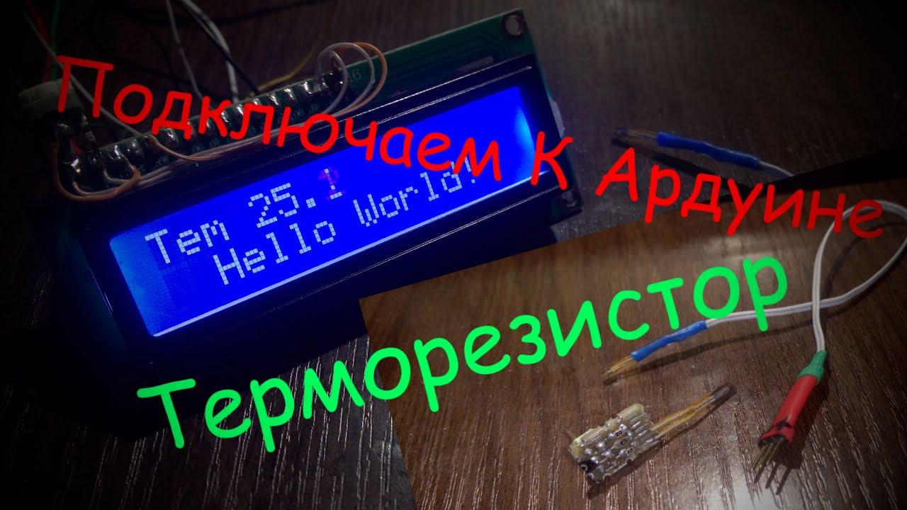 Цена деления шкалы, °с: 1. Каот. 2. 2. Термометр ртутный стеклянный лабораторный. Тл-4. Ту 25-2021. 003-88. № 1 43 2121 0402. № 2 43 2121 0403.