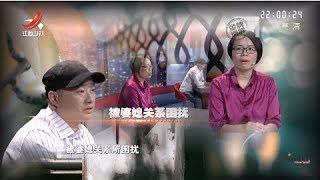 《金牌调解》男子身处婆媳炮火中间 节目录制中竟含泪离场 20181113