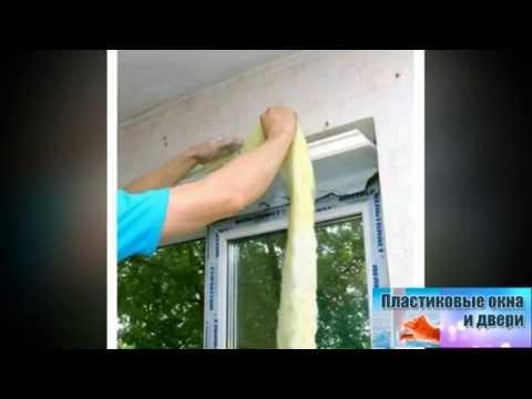 видео: Установка откосов на пластиковые окна своими руками