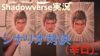 【Shadowverse実況】シナリオ対決(辛口)