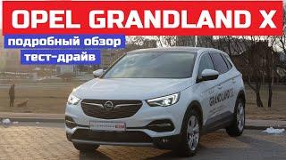 Тест драйв Opel Grandland X обзор Сделано в Германии Почему лучший SUV за эти деньги...