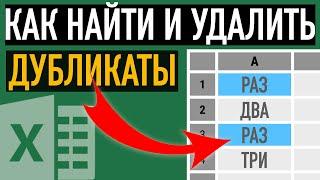дубликаты в Excel. Как найти и удалить