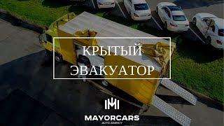 Крытый эвакуатор. Новый LEXUS 570. Mayorcars - автомобильное агентство.