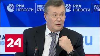 Янукович ответил на вопрос украинского журналиста: 'Меня кинули!'