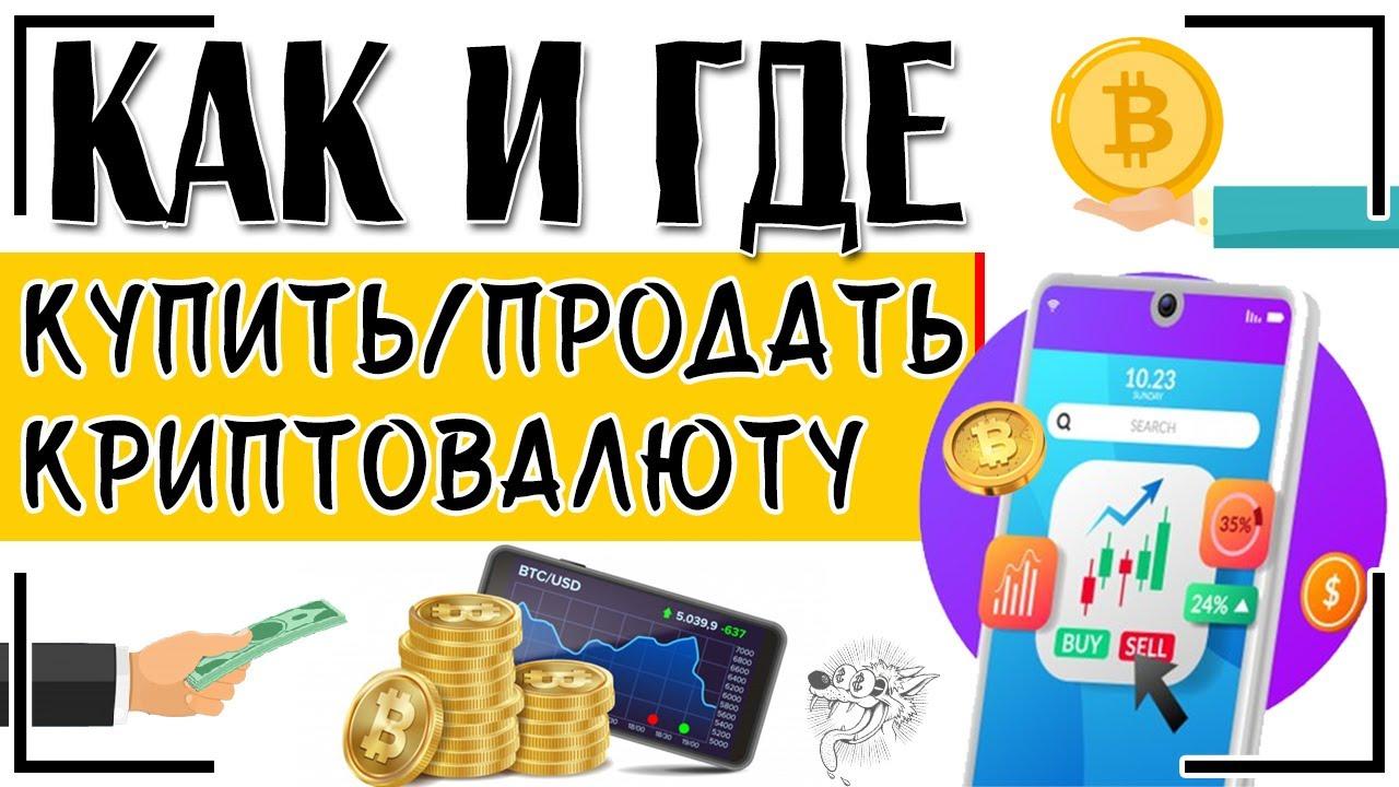 покупка за криптовалюту