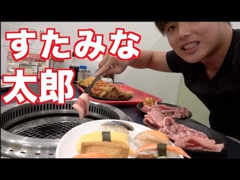 【すたみな太郎】もとを取るまで食い続けた結果・・(寿司・焼肉・ケーキ食い放題)