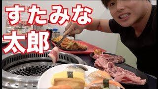 【すたみな太郎】もとを取るまで食い続けた結果・・(寿司・焼肉・ケーキ食い放題) thumbnail