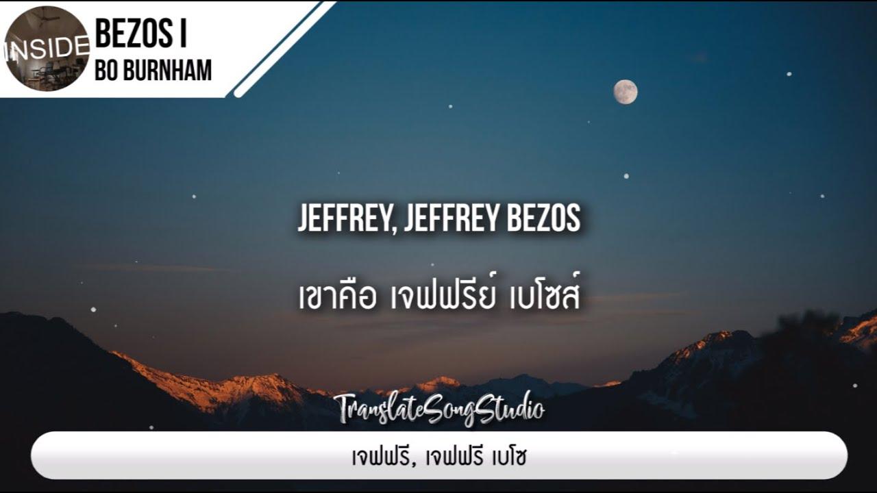 แปลเพลง Bezos I - Bo Burnham