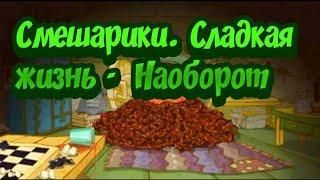 "Видео Наоборот - Смешарики ""Сладкая жизнь"" наоборот   Видео Наоборот"