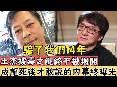 58歲王杰突傳意外!被人下毒疑點重重,成龍話裡有話,是真謊話還是可憐精#辣評娛圈