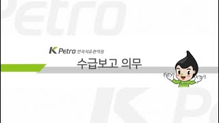 한국석유관리원 석유사업…